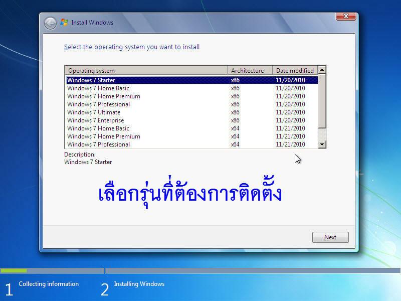 [MF]Windows 7 Service Pack 1 All in One (แผ่นเดียวได้ทั้ง 11 รุ่น ทั้ง 32 และ 64 bit) 13391294f2a62473943dfef43c754705ffb6ab29