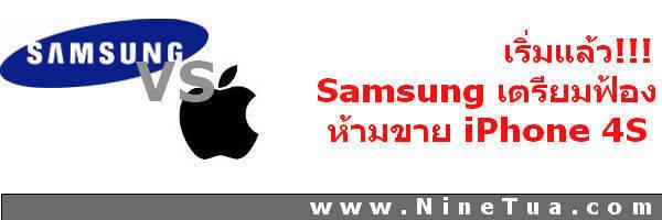 samsung ฟ้อง apple