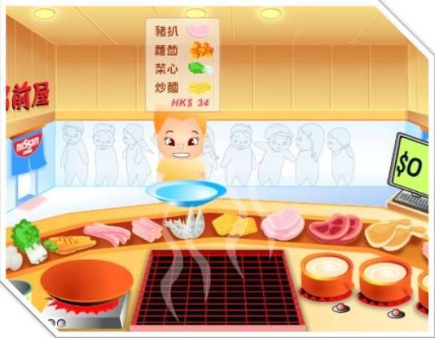 Gioco di cucina