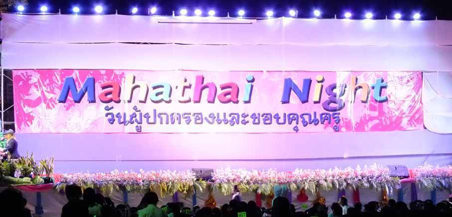 งาน mahathai night