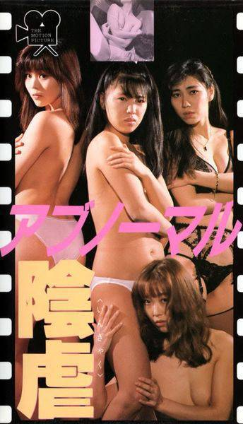 [J.Movie | 18+] Celluloid Nightmares (1988).VHSRIP.AVI [English Subtitle]