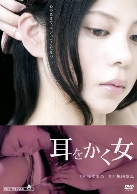 [三級大片]耳朵清潔工