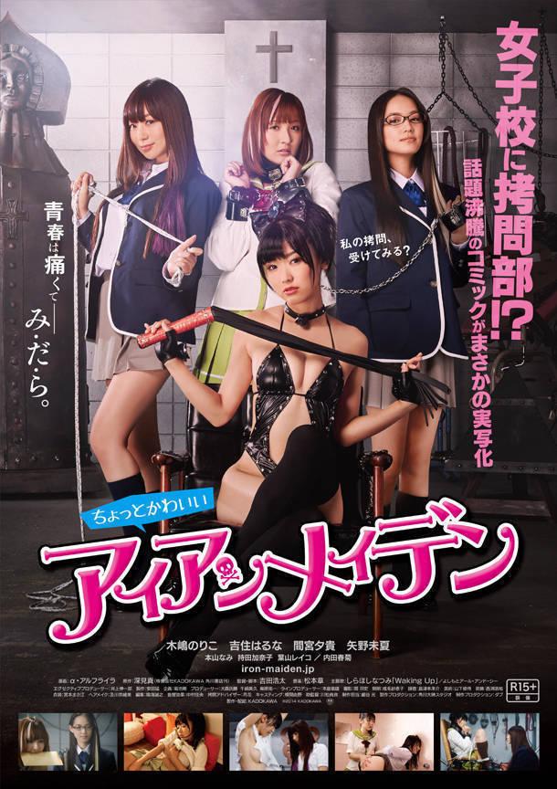 Reiko hayama noriko kijima and yuki mamiya the torture club 2