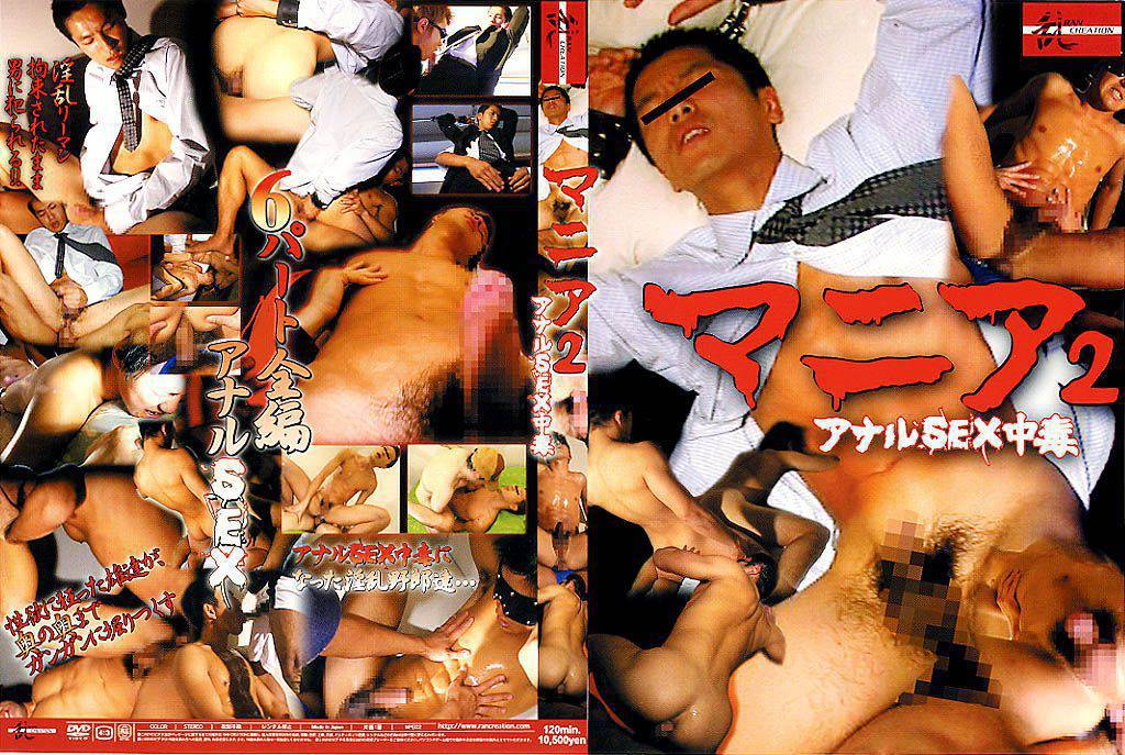 Ran Creation – Mania 2 Addicted to Anal Sex