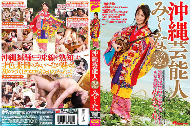DVDES-062 - Miena - Celebrity from Okinawa