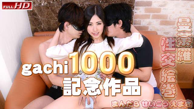 【MEGA】素人娘gachi1000記念作品曼荼羅性交繪卷25