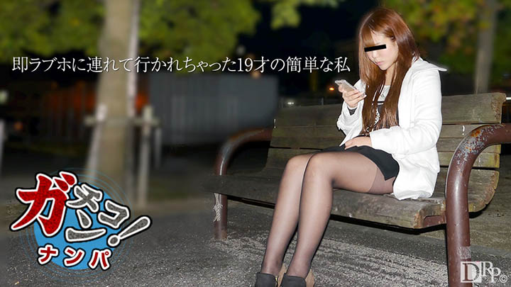 【MEGA】HEYZO1173彼氏借金返濟愛音