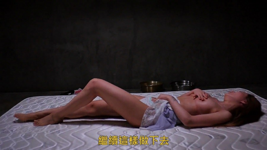 [三級]快樂的密室(外掛繁體中文字幕)