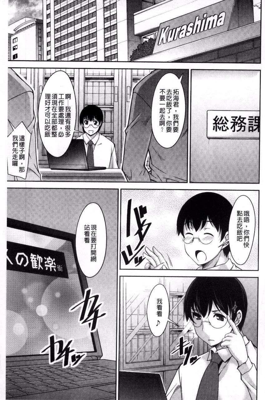 [中文H漫畫][zen9]人妻秘書室