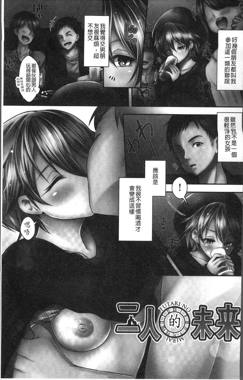 [中文H漫畫]我很不習慣喝酒才會變成這樣...