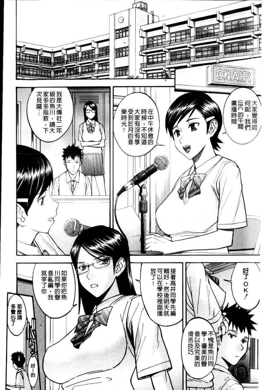 [中文H漫畫]...完美的滑舌技巧....