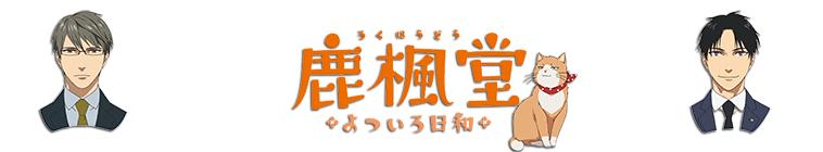 Rokuhoudou Yotsuiro Biyori - 11 [1080p]