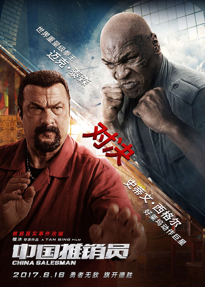 China Salesman (2018) BRRip AC3 X264-CMRG
