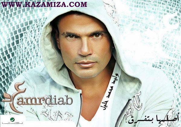 حصريا البوم عمرو دياب اصلها