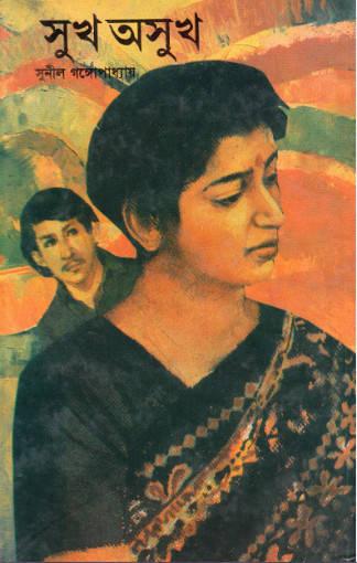 সুনিল গঙ্গোপাধ্যায়, সুচিত্রা ভট্টাচার্য, সমরেশ মজুমদার ও শিবরাম চক্রবর্তীর ৪টি দুর্লভ বই