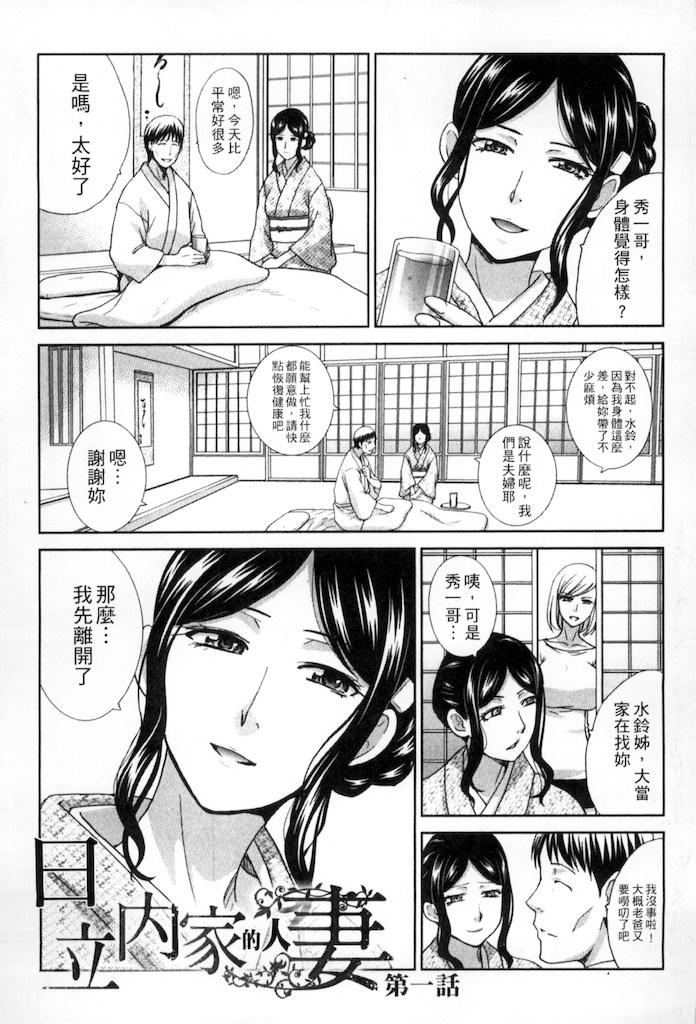 [中文H漫畫]人妻強姦侵犯人妻