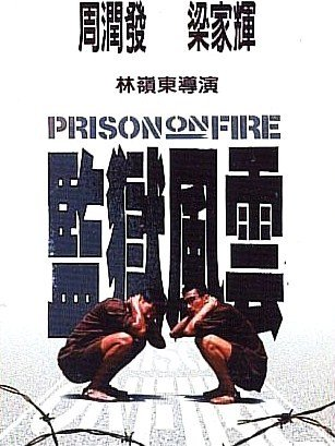 Prison On Fire 1987 CHINESE BRRip XviD MP3-VXT