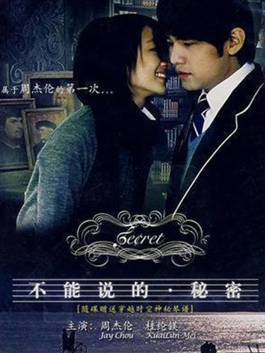 Secret 2007 CHINESE BRRip XviD MP3-VXT
