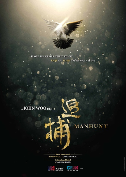 Manhunt 2017 CHINESE BRRip XviD MP3-VXT