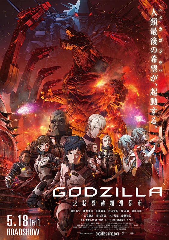 Godzilla City on the Edge of Battle 2018 HDRip AC3 X264-CMRG
