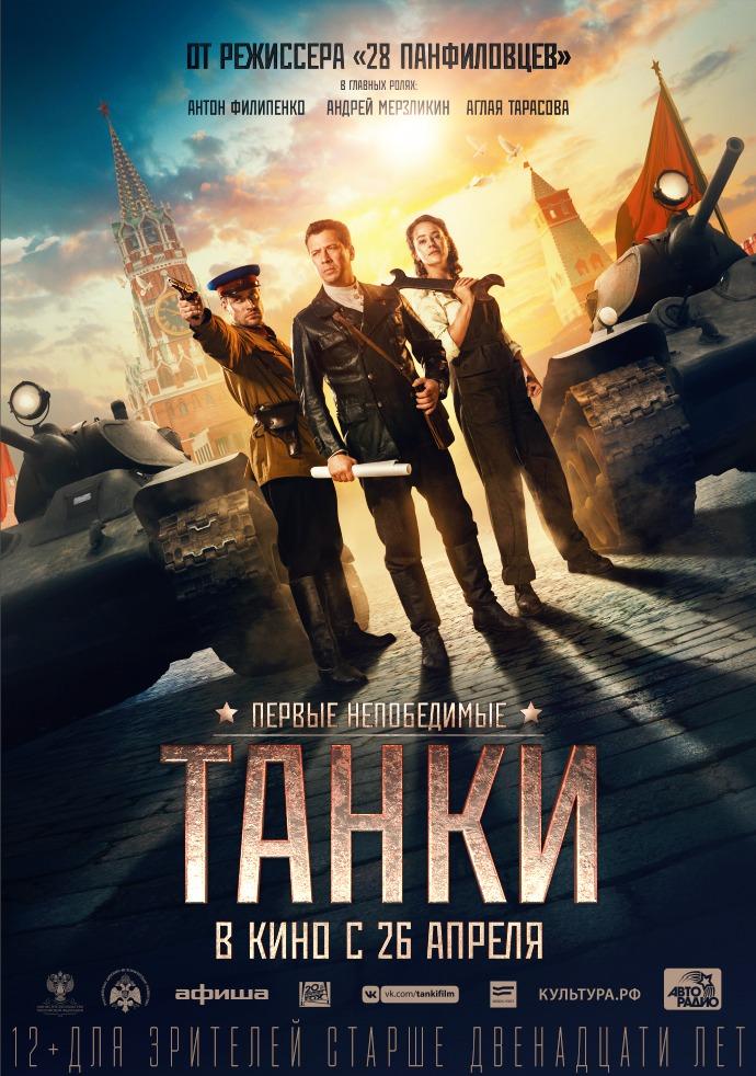 Tanki 2018 1080p WEB-DL x264 [ExYu-Subs]