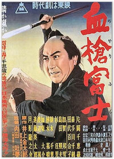 Bloody Spear at Mount Fuji (1955) [BluRay] [720p] YIFY