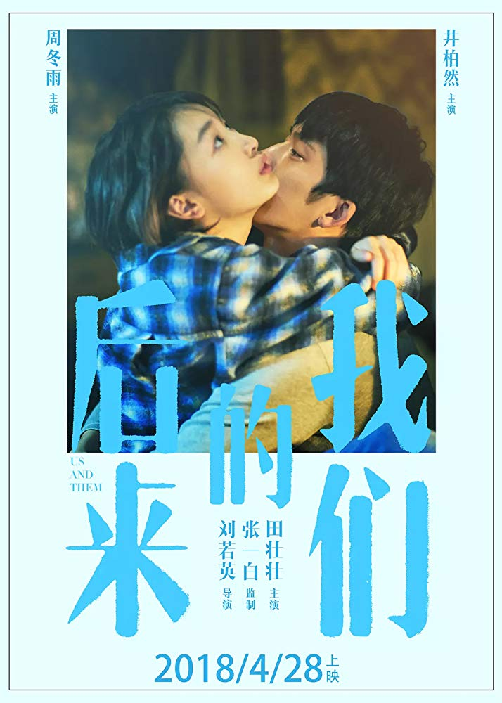 Us and Them 2018 CHINESE WEBRip x264-ION10