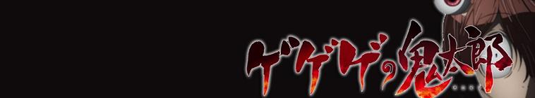 Gegege No Kitaro S01E35 WEB x264-PLUTONiUM