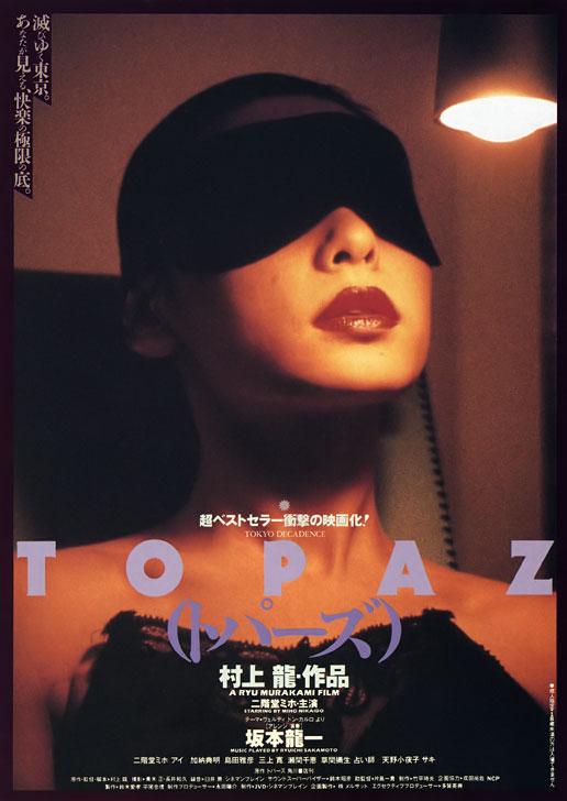 Tokyo Decadence 1992 JAPANESE BRRip XviD MP3-VXT