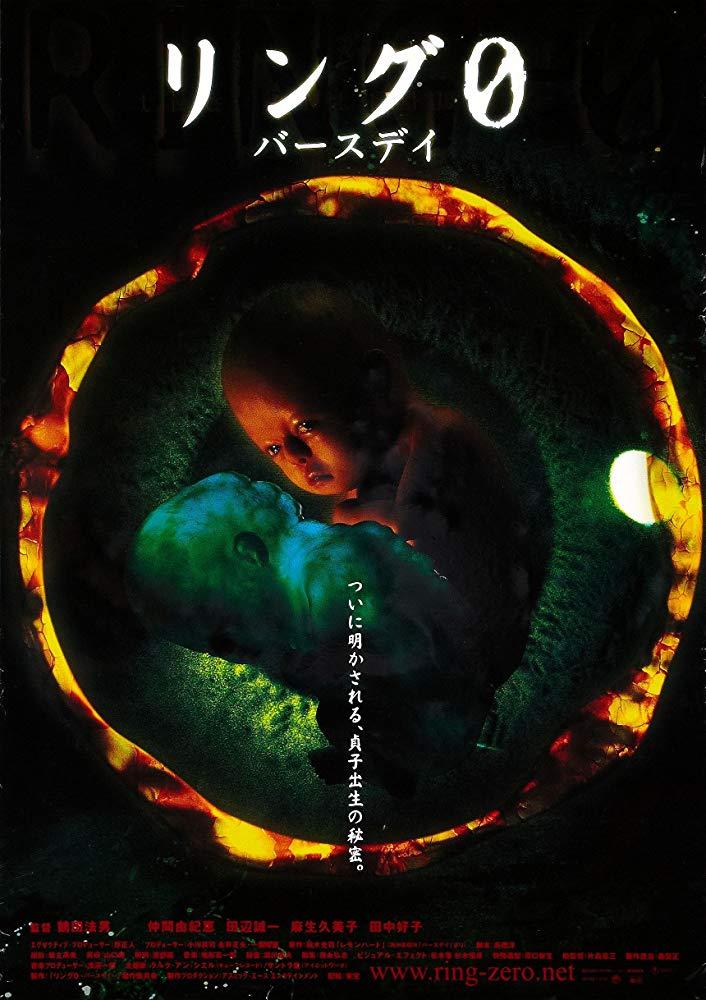 Ringu 0 2000 JAPANESE BRRip XviD MP3-VXT
