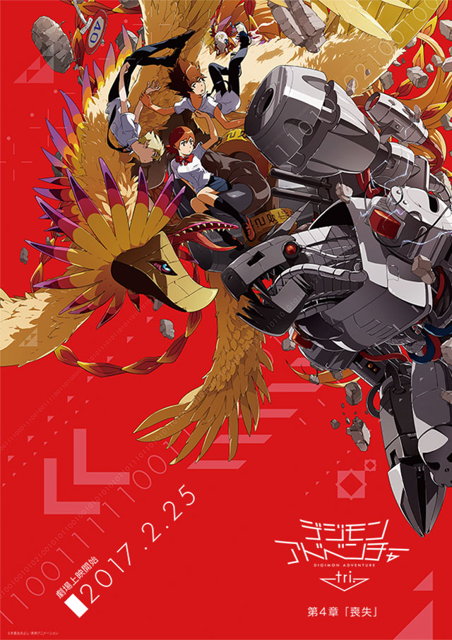 Digimon Adventure Tri 4 Loss 2017 JAPANESE 720p BluRay H264 AAC-VXT