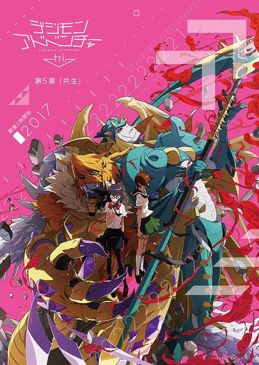 Digimon Adventure Tri 5 Coexistence 2017 JAPANESE BRRip XviD MP3-VXT