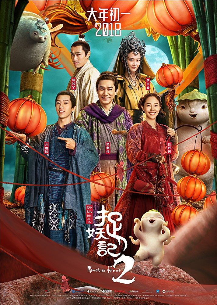 Monster Hunt 2 2018 CHINESE 1080p BluRay H264 AAC-VXT