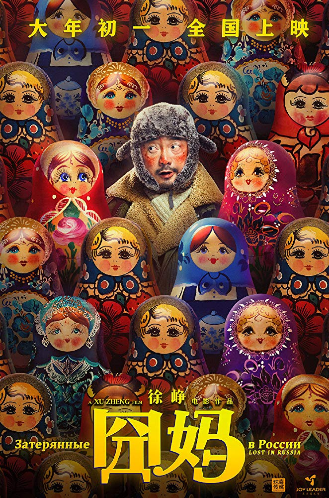 Lost in Russia 2020 CHINESE ENSUBBED WEBRip x264-NOGRP