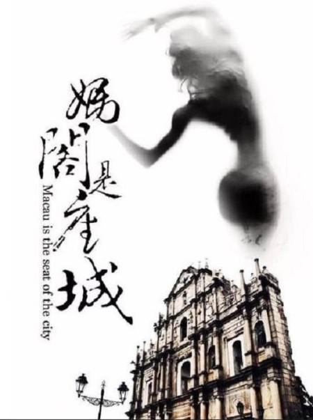 A City Called Macau 2019 720p BluRay x264-Ganool