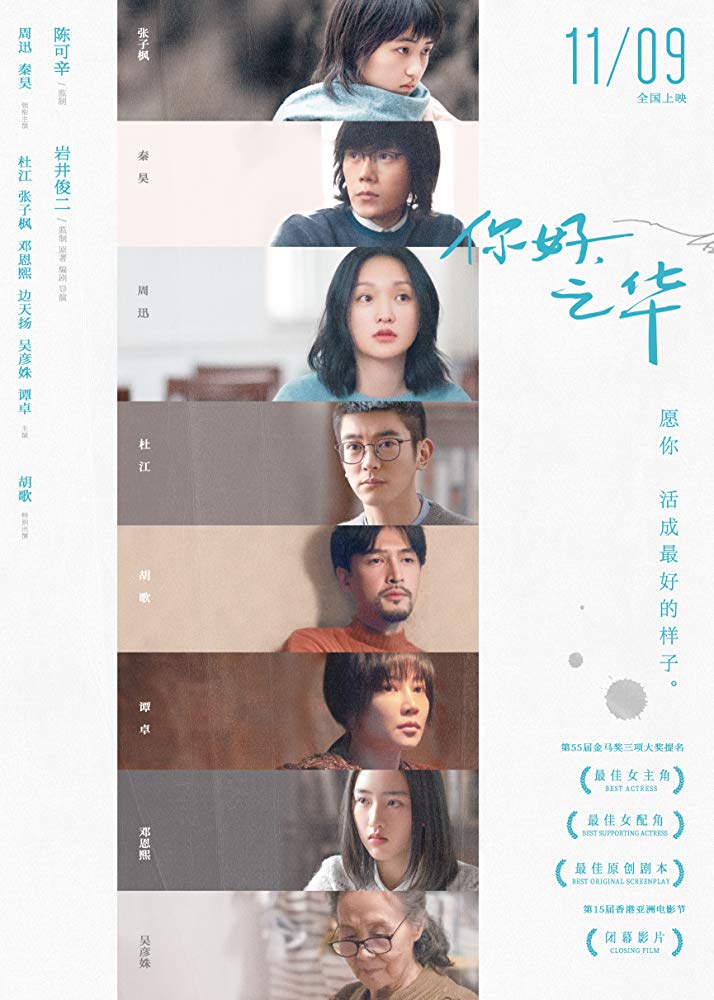 Last Letter 2018 DC CHINESE ENSUBBED WEBRip XviD MP3-VXT