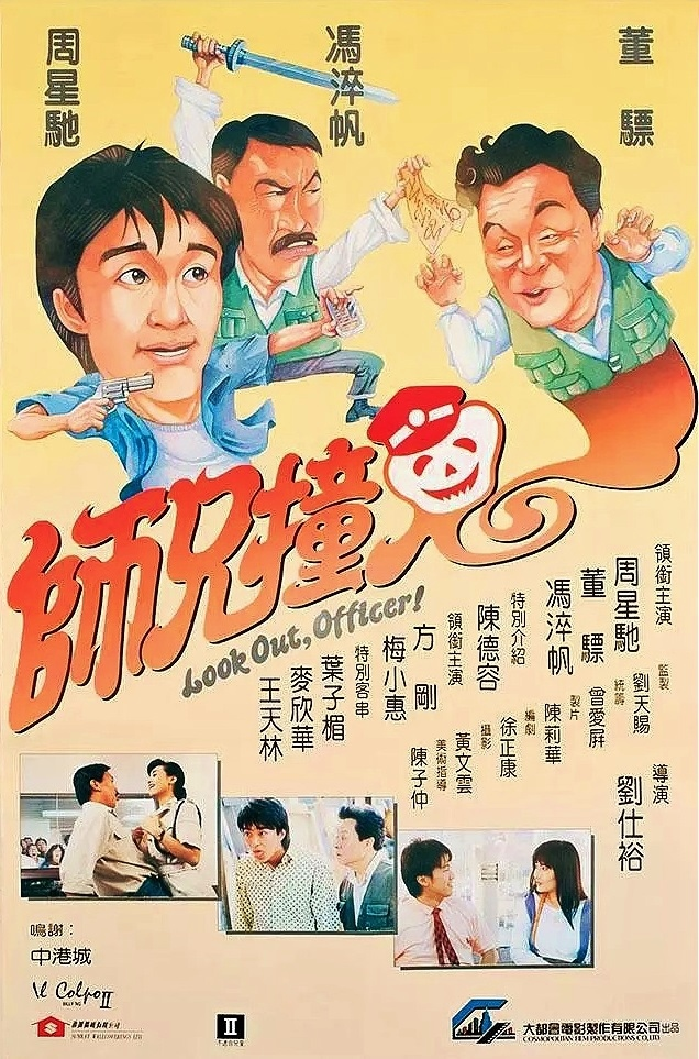 Look Out Officer 1990 CHINESE 720p BluRay H264 AAC-VXT
