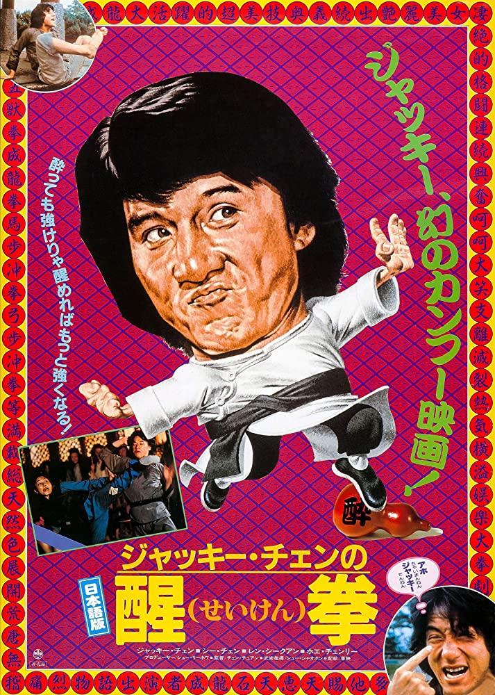 Fearless Hyena 2 1983 CHINESE 1080p BluRay x265-VXT