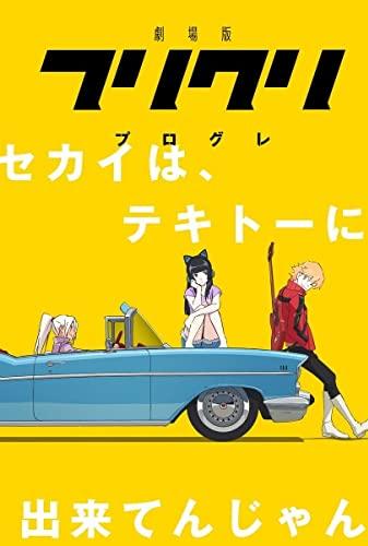 FLCL Progressive 2018 JAPANESE 720p BluRay H264 AAC-VXT