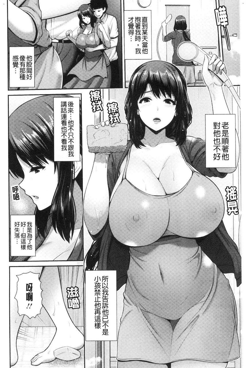 [中文H漫畫][跳馬遊鹿]湿楽艶[183P]