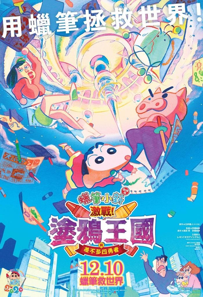 2020蠟筆小新:激戰!塗鴉王國與差不多四勇者 Crayon Shinchan (1080p-MKV@粵國日/繁簡)
